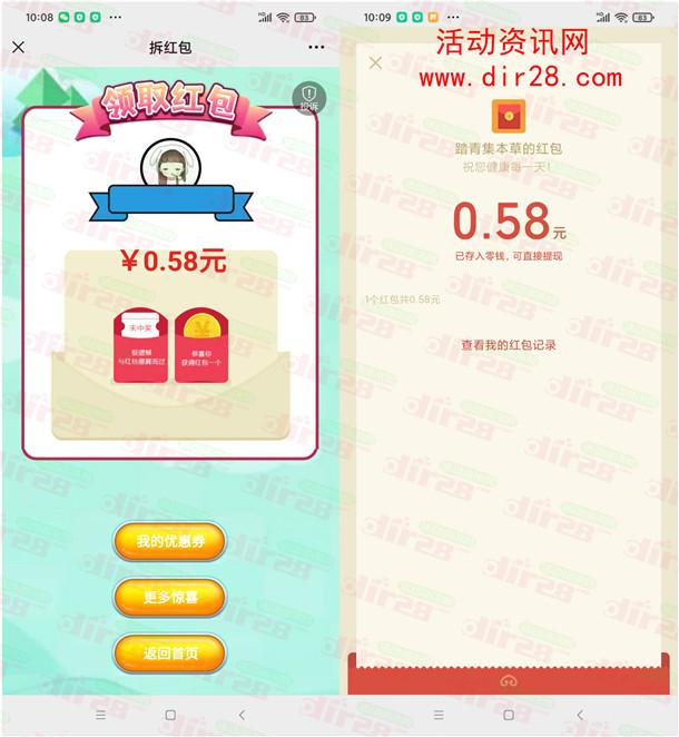 踏青集本草跳盒子小游戏抽随机微信红包 亲测中0.58元