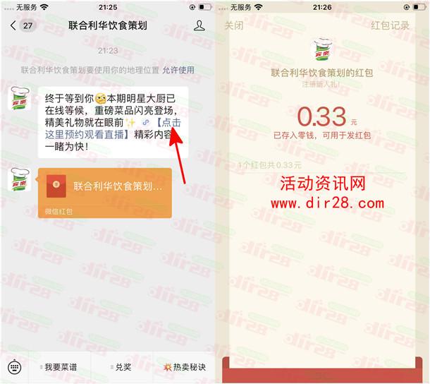 联合利华招菜进宝注册抽最高88元微信红包 亲测中0.33元