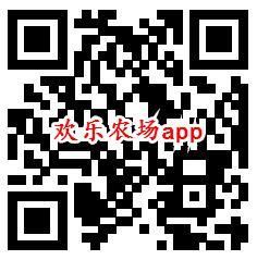 欢乐农场、合成牛魔王app领取0.6元微信红包秒推零钱