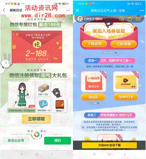 胡桃日记手游微信和QQ多个活动领2-188元微信红包、Q币
