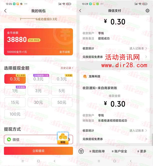 羊羊极速视频、乐看极速视频app秒领0.6元微信红包推零钱