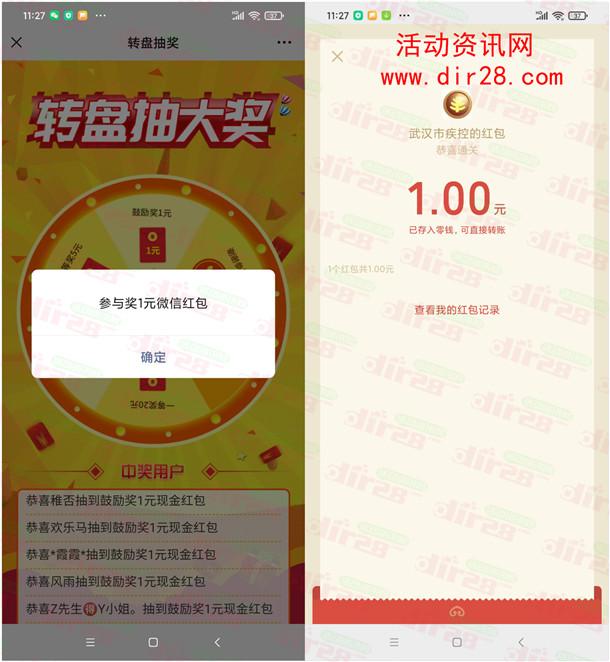 武汉疾控巩固消除疟疾成果答题抽1-50元微信红包 亲测中1元