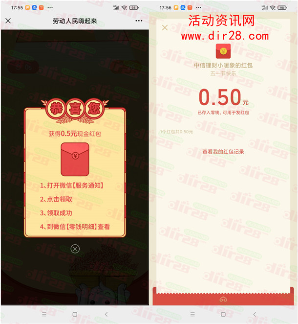 中信理财小暖象劳动最光荣抽5万个微信红包 亲测中0.5元