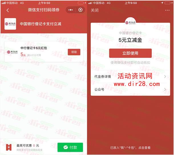 微信新一期中国银行卡免费领5元微信立减金 亲测秒到账