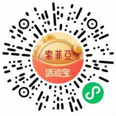 索菲亚上市10周年庆无与伦比抽随机微信红包 亲测中0.38元
