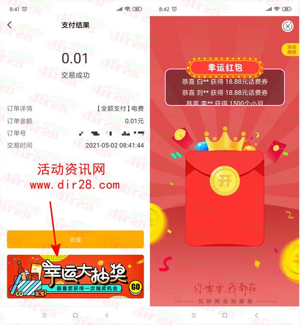 中国农业银行交任意水电费抽6.66-88.88元话费券 亲测中18.88元