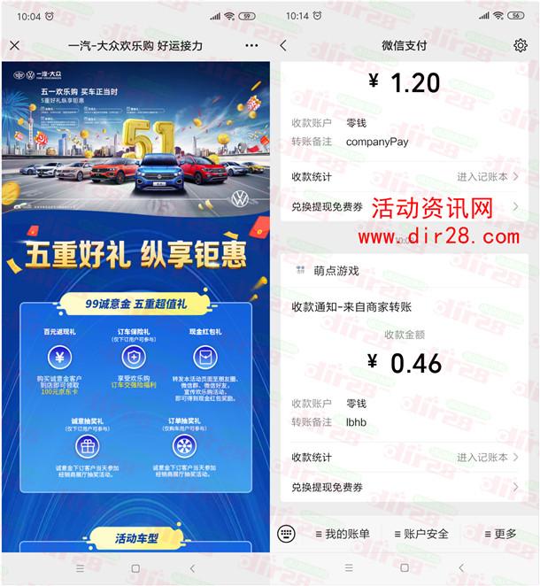 一汽大众欢乐购分享领取随机微信红包 亲测0.46元推零钱