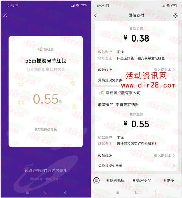 碧桂园55直播购房节瓜分百万微信红包 亲测中0.55元推零钱