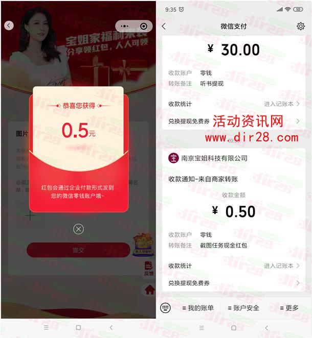 宝姐家简单粗暴视频点赞领随机微信红包 亲测中0.5元推零钱