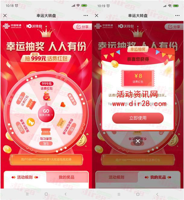 中国联通沃钱包抽5-999元话费券 亲测中8元话费券秒到