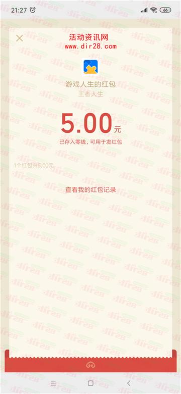 王者荣耀免费领5-20元微信红包 亲测5元秒推 可用先游登录