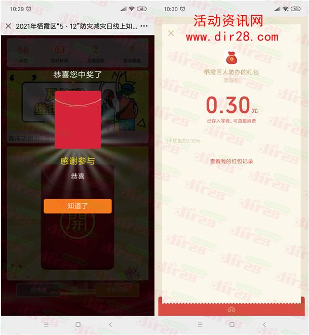 南京人防5·12防灾减灾日答题抽随机微信红包 亲测中0.3元