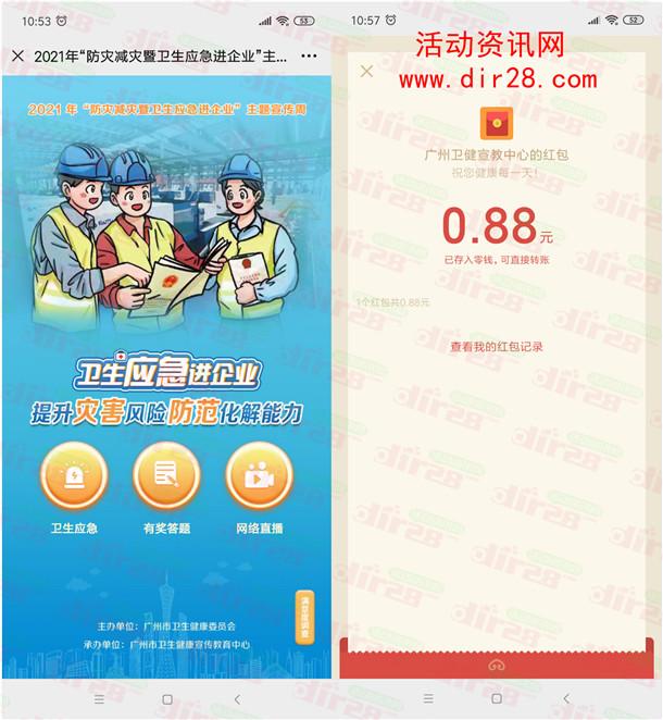 广州市卫生健康急救知识答题抽1万个微信红包 亲测中0.88元