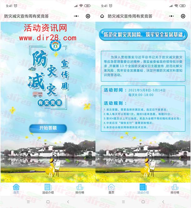 安徽省防灾减灾宣传周答题抽随机微信红包 每天1次机会