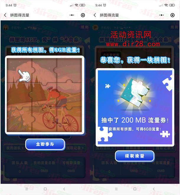 中国移动和粉俱乐部爱拼才会赢领200M-6G手机流量奖励