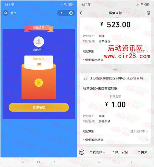江苏疾控防治碘缺乏病日答题抽6.81万元微信红包 亲测中1元
