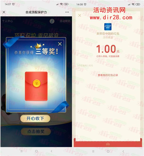 美赞臣合成顶配保护力小游戏抽3.5万个微信红包 亲测中1元