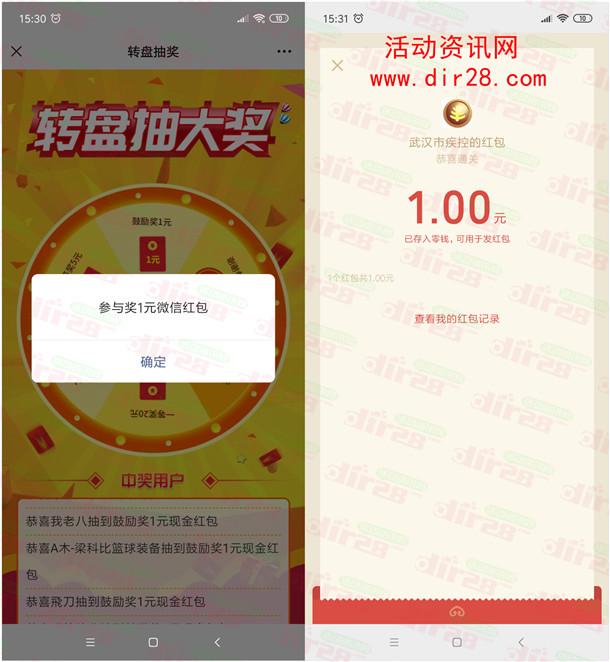 武汉疾控科学补碘健康一生答题抽1-50元微信红包 亲测中1元