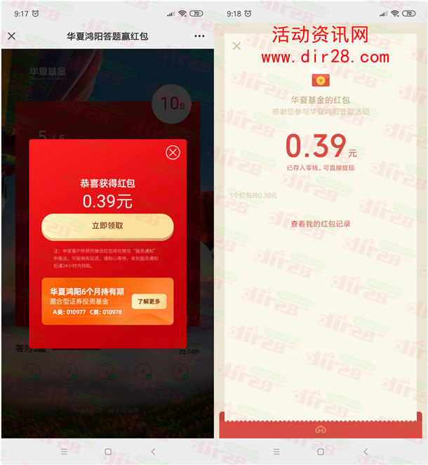 华夏基金华夏鸿阳答题闯关抽随机微信红包 亲测中0.39元