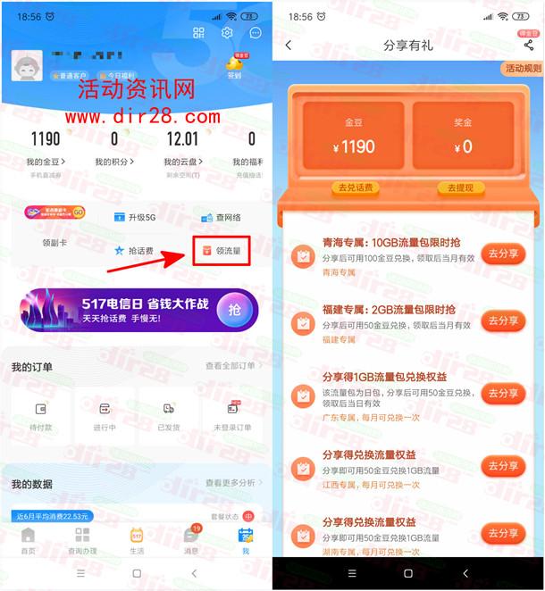 中国电信部分地区直接领取1-10G手机流量 亲测秒到账