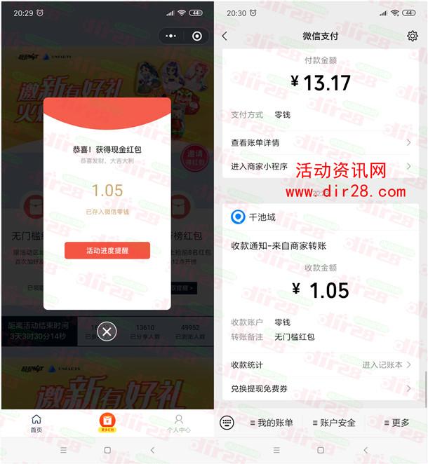 添加饭团企业微信抽最高88元微信红包 亲测中1.05元推零钱