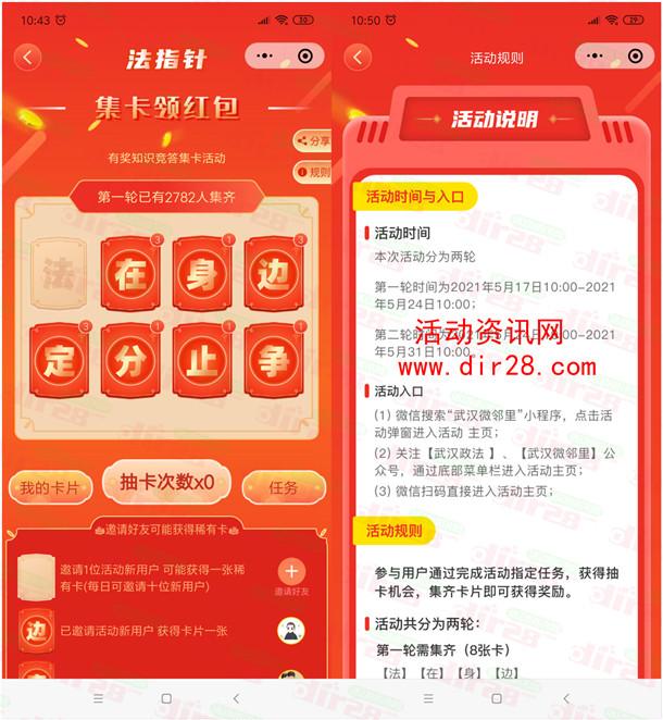 武汉微邻里法指针集卡活动领随机微信红包 亲测中5元