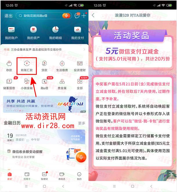中国工商银行转账1元抽5元微信支付立减金 共20万份