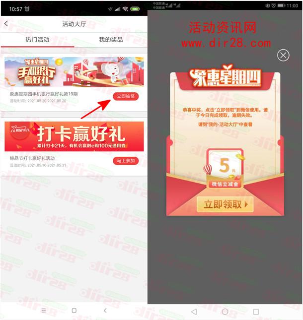 中国工商银行象惠星期四抽5元微信立减金 亲测中5元秒到