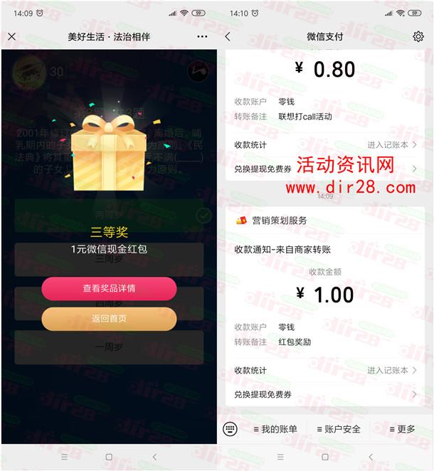 甘肃丝路法雨法律知识答题抽0.5-5元微信红包 亲测中1元