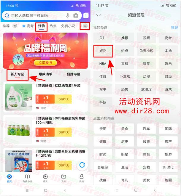 QQ浏览器好物品牌福利1元撸实物商品包邮 有零食和日用品
