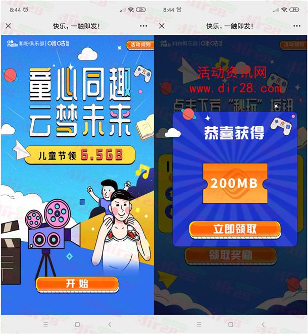 中国移动童心童趣云梦未来领取200M-6G手机流量奖励