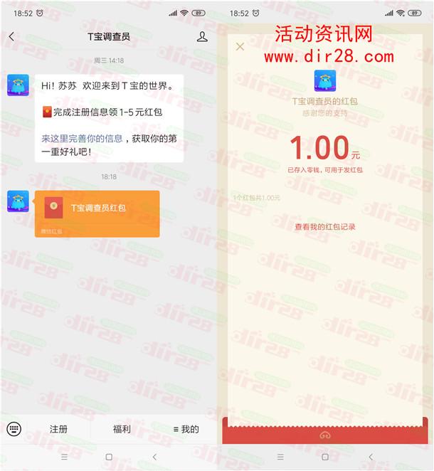 腾讯旗下公众号T宝调查员注册领1-5元微信红包 非秒到账