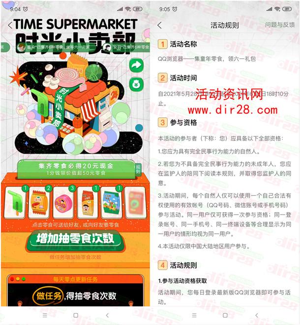 QQ浏览器时光小卖部集零食领20元现金 可提现微信或QQ