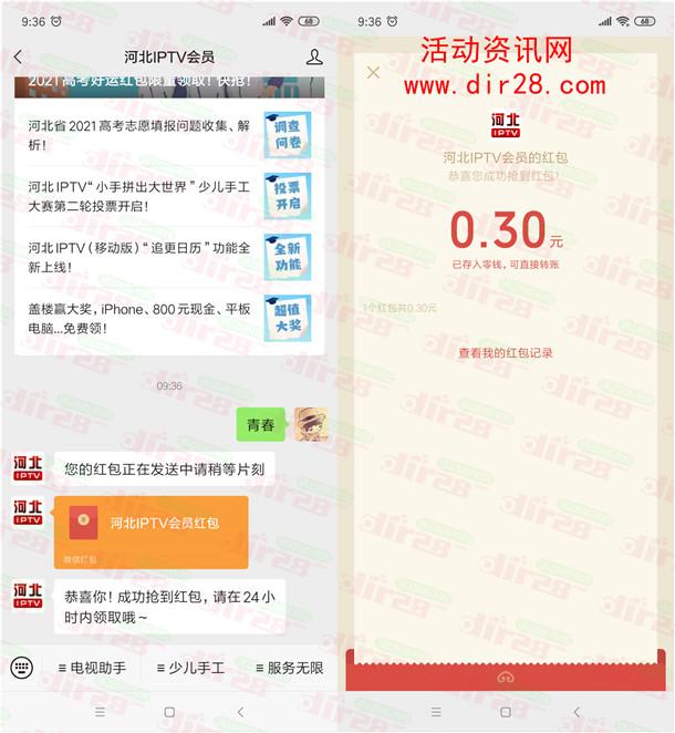 河北IPTV会员关注领取0.3-100元微信红包 亲测0.3元秒推