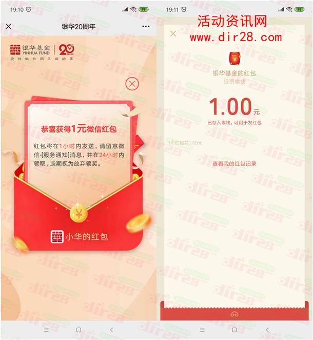 银华基金新一期20周年报告抽10万个微信红包 亲测中1元
