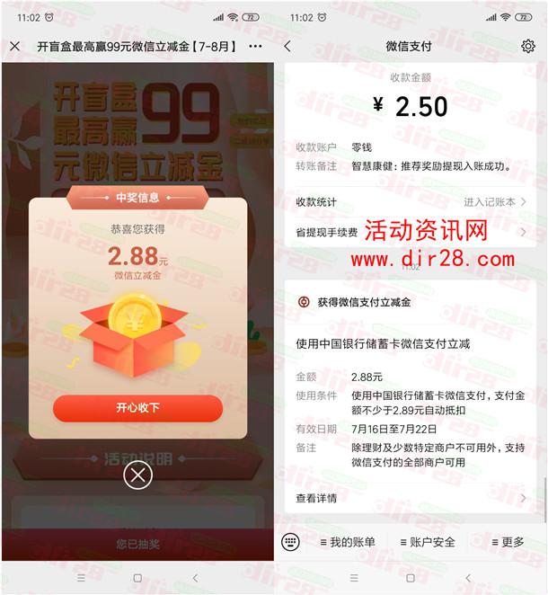 中国银行支付1元开盲盒领2.88-99元微信立减金 限江西地区