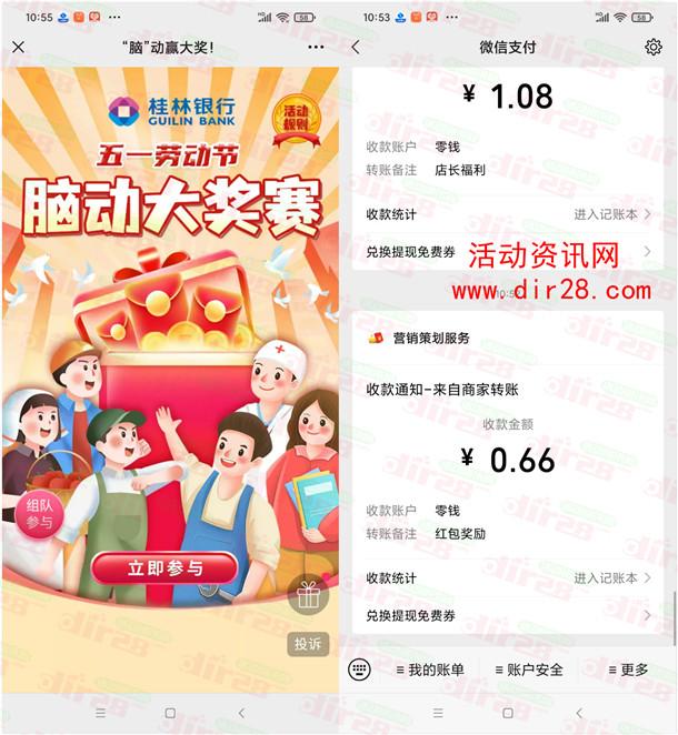 桂林银行欢喜庆五一脑动答题抽随机微信红包 亲测中0.66元