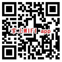 掌上WIFI、我的水果店app登录领取0.6元微信红包推零钱