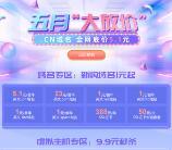 新网cn域名5.1元,虚拟主机9.9元,企业服务0元
