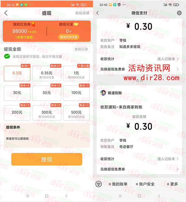知道多多、奇迹餐厅app登录领取0.6元微信红包秒推零钱