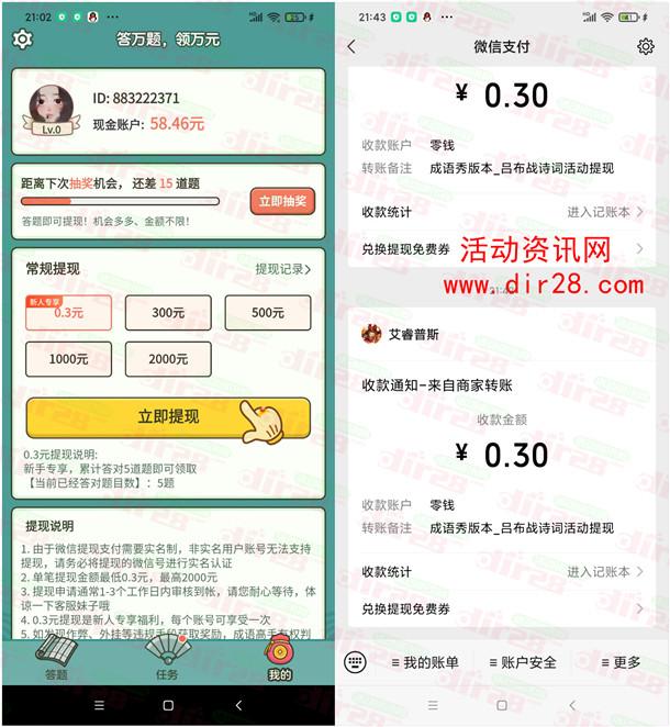 成语高手、吕布战诗词app领取0.9元微信红包秒推零钱