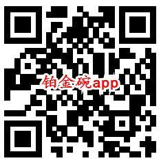 铂金碗、鲁大师运动app登录领取0.6元现金 亲测秒到账