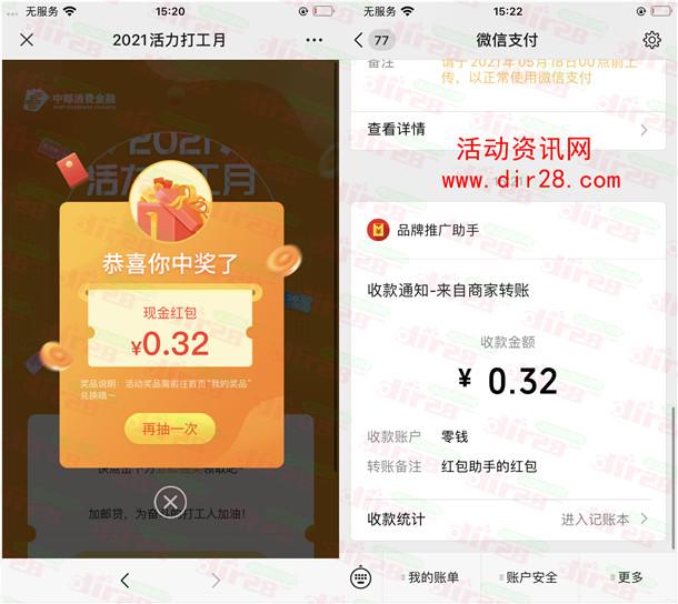 中邮消费金融活力打工月抽随机微信红包 亲测中0.32元