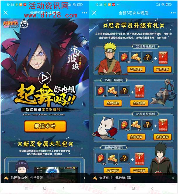 火影忍者QQ端手游下载试玩升级送3-26个Q币 数量限量