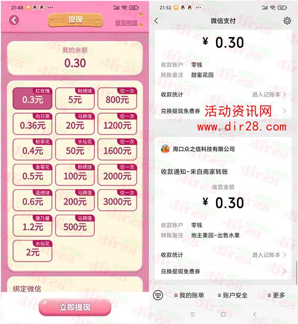 甜蜜花园、地主果园app登录领0.6元微信红包秒推零钱