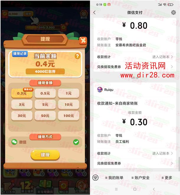 趣互帮、愤怒的小鸡app秒领取0.6-3元微信红包推零钱