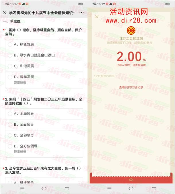 江苏工会学习五中全会知识抽1-2元微信红包 亲测中2元