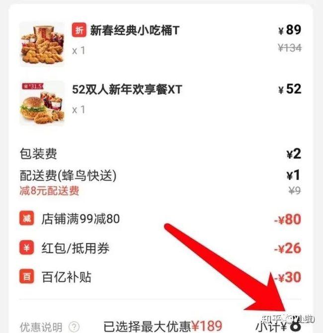 美团+饿了么白嫖攻略,吃外卖顿顿不超过10元?如何用最少的钱吃外卖?