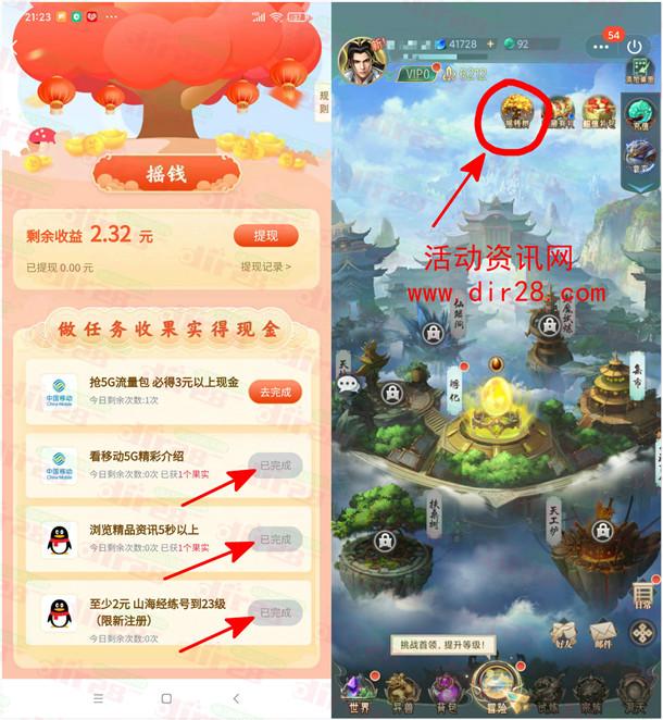 手机QQ摇钱树玩几分钟小游戏领2元以上现金红包 亲测秒到