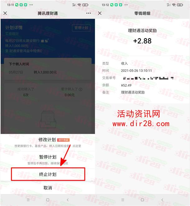 腾讯理财通部分用户直接领取2.88元微信零钱 亲测秒到账